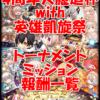 【ウィズ】「4周年大魔道杯 with 英雄凱旋祭」トーナメントミッション報酬一覧(更新中)