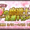 【黒猫のウィズ】「夢と希望の新生活!春の魔道士応援キャンペーン」が始まりました!!
