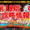 【黒猫のウィズ】「ラナ3姉妹の超魔道バーニングタワー」【第18階 す】攻略情報!