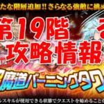 【黒猫のウィズ】「ラナ3姉妹の超魔道バーニングタワー」【第19階 る】攻略情報!