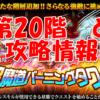 【黒猫のウィズ】「ラナ3姉妹の超魔道バーニングタワー」【第20階 と】攻略情報!