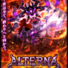 【黒猫のウィズ】「ALTERNA ~紫炎の獄帝~」 同属性のパネルがつながる連続解答などの遊び方まとめ