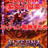【黒猫のウィズ】「ALTERNA ~紫炎の獄帝~」ミッションまとめ
