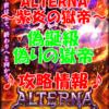 【黒猫のウィズ】「ALTERNA ~紫炎の獄帝~」【偽誕級 偽りの獄帝】攻略情報!