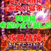 【黒猫のウィズ】「ALTERNA ~紫炎の獄帝~」【降絶級 希望は全て滅した】攻略情報!