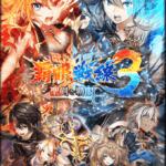 【黒猫のウィズ】「覇眼戦線3 聖剣と覇眼」攻略情報!