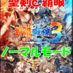 【黒猫のウィズ】「覇眼戦線3 聖剣と覇眼」ノーマルモード攻略情報