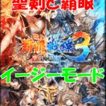 【黒猫のウィズ】「覇眼戦線3 聖剣と覇眼」イージーモード攻略情報