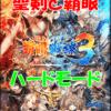 【黒猫のウィズ】「覇眼戦線3 聖剣と覇眼」ハードモード攻略情報