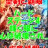 【黒猫のウィズ】「覇眼戦線3 聖剣と覇眼」【ハード】ステージ4【輝く眼に心は破壊され…】攻略情報!