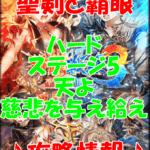 【黒猫のウィズ】「覇眼戦線3 聖剣と覇眼」【ハード】ステージ5【天よ慈悲を与え給え】攻略情報!