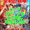 【黒猫のウィズ】「覇眼戦線3 聖剣と覇眼」【ハード】ステージ6【その眼に映るものは】攻略情報!
