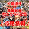 【黒猫のウィズ】【大魔道杯 in 覇眼戦線 ~戦士たちの記憶~】攻略情報!
