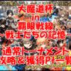 【黒猫のウィズ】【通常トーナメント】攻略&獲得Pt一覧(大魔道杯 in 覇眼戦線 ~戦士たちの記憶~)