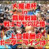 【黒猫のウィズ】【大魔道杯 in 覇眼戦線 ~戦士たちの記憶~】上位報酬のボーダーラインは?