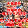 【黒猫のウィズ】【大魔道杯 in 覇眼戦線 ~戦士たちの記憶~】報酬一覧 今回もたくさんの報酬がもらえます!