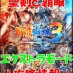 【黒猫のウィズ】「覇眼戦線3 聖剣と覇眼」エクストラモード攻略情報