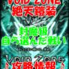【黒猫のウィズ】「VOID ZONE 絶天鎧装」【封魔級 自ら選んだ戦い】攻略情報!