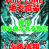 【黒猫のウィズ】「VOID ZONE 絶天鎧装」【絶級 解き放たれる意志】攻略情報!