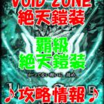 【黒猫のウィズ】「VOID ZONE 絶天鎧装」【覇級 絶天鎧装】攻略情報!