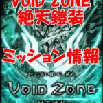 【黒猫のウィズ】「VOID ZONE 絶天鎧装」関連ミッションまとめ