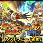 【黒猫のウィズ】「覇眼戦線」「覇眼戦線2」エクストラモード攻略情報!