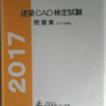 【建築CAD検定2級試験対策】受験会場に持っていくと役に立つものリスト