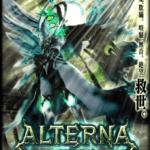 【黒猫のウィズ】「ALTERNA ~腐蝕の聖域~」 同属性のパネルがつながる連続解答などの遊び方まとめ