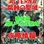 【黒猫のウィズ】「ALTERNA ~腐蝕の聖域~」【絶域級 閉じられた聖域】攻略情報!