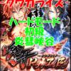 【黒猫のウィズ】喰牙RIZE -クウガライズ-【ハードモード 初級 炎彗峡谷】攻略情報!