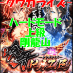 【黒猫のウィズ】喰牙RIZE -クウガライズ-【ハードモード 上級 剛龍山】攻略情報!