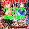 【黒猫のウィズ】喰牙RIZE -クウガライズ-【ハードモード VS 死魂の葬者】攻略情報!
