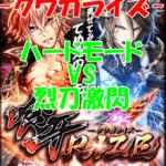【黒猫のウィズ】喰牙RIZE -クウガライズ-【ハードモード VS 烈刀激閃】攻略情報!
