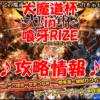 【黒猫のウィズ】【大魔道杯 in 喰牙RIZE】攻略情報!