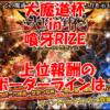 【黒猫のウィズ】【大魔道杯 in 喰牙RIZE】上位報酬のボーダーラインは?