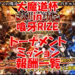 【黒猫のウィズ】「大魔道杯 in 喰牙RIZE」トーナメントミッション報酬一覧(完成版)