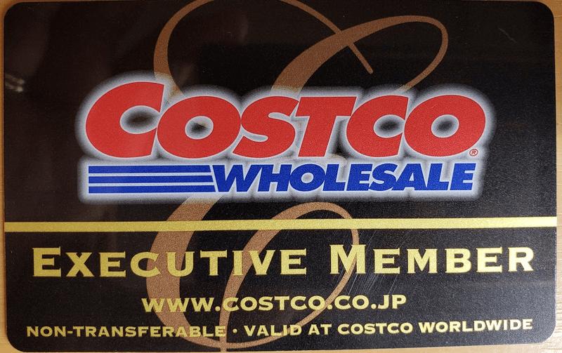 エグゼクティブ 会員 コストコ